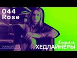 Премьера: музыкальное видео Esquire на новый трек рэпера 044 Rose