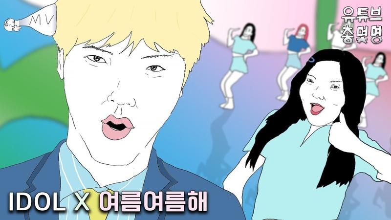 BTS(방탄소년단) IDOL X 여자친구 여름여름해 패러디 MV by 총몇명
