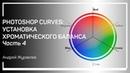 Гистограмма в цветном изображении Photoshop Curves Андрей Журавлев