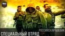 русские боевики 2018 фильмы новинки кино про войну криминальные военные детективы боевик лучшие г.