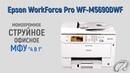 Обзор Epson WorkForce Pro WF-M5690DWF 50 оттенков черного