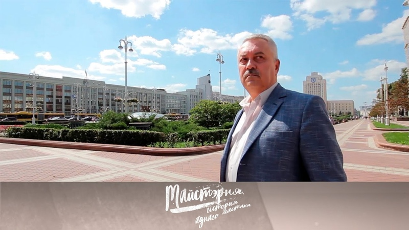 МАЙСТЭРНЯ. Аляксей Мартынаў   Алексей Мартынов