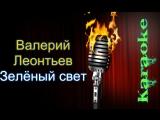 Валерий Леонтьев - Зелёный свет ( караоке )