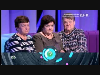 ДНК. Подмена в роддоме: вторая девочка жива! – 10.12.2018