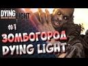 Dying Light - Привет зомбарям 1
