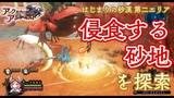 PS4 - Arc of Alchemist