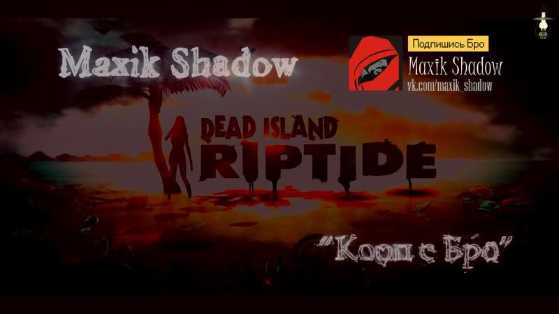 Dead Island Riptide Definitive Edition - Кровь,Кишки,Насилие ещё и Кооп =) 2 16