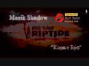 Dead Island Riptide Definitive Edition Кровь Кишки Насилие ещё и Кооп = 2 16