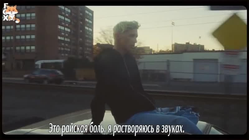 FSG FOX Lauv Troye Sivan i'm so tired рус саб