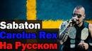 Sabaton - Carolus Rex На Русском (Перевод by XROMOV)