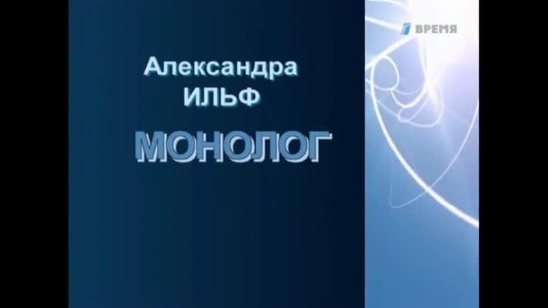 Александра Ильф. Монолог, 2010, док. фильм