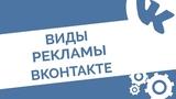 Как раскрутить группу в ВК виды рекламы и продвижения ВКонтакте, их плюсы и минусы