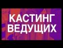 Кастинг МУЗ-ТВ