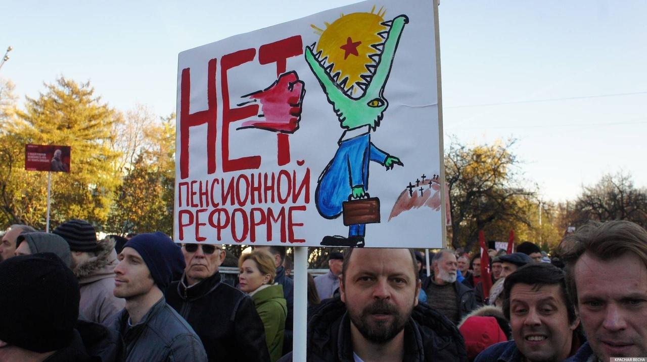 Афиша Самара За отмену пенсионной реформы. Пикет