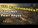 GameNet - Pearl Abyss: мои наблюдения после перезапуска Black Desert (MMORPG - ИГРЫ)