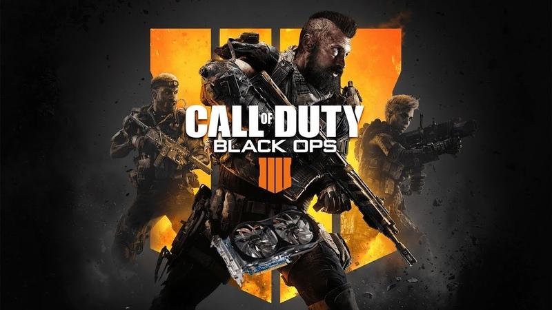 Call of Duty Black Ops 4 на слабой видеокарте