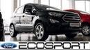 Ford EcoSport за 1.360.000 рублей, самый НЕ Популярный автомобиль в России. Тест драйв 2019 года.