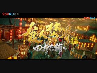 Четверо великих охотников 2 / 四大名捕2:食人梦界:конечный трейлер