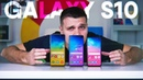Три Samsung Galaxy S10 в моих руках 🔥 Обзор, Сравнение, Эмоции