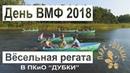 День ВМФ 2018 в ПКиО Дубки