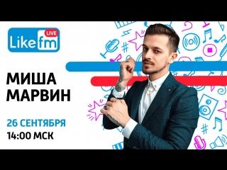 Миша Марвин на LikeFM. Акустический концерт