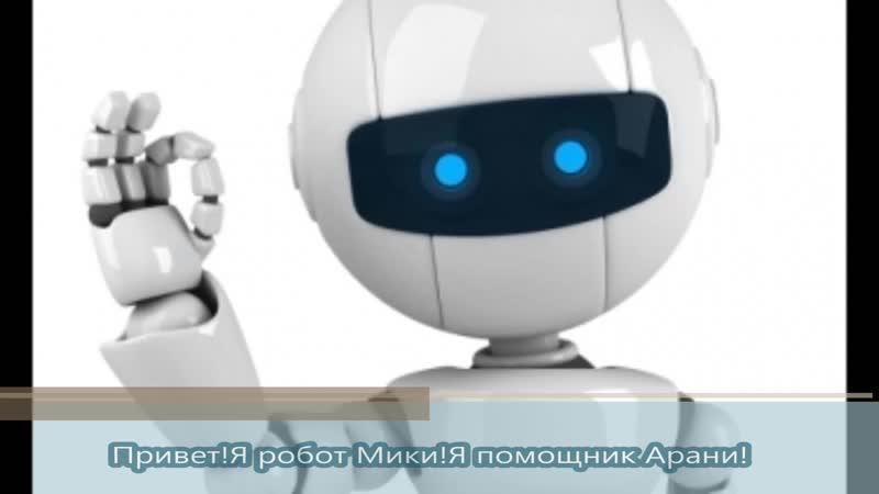 Привет я робот Мики.Нужны Ваши идеи для новой рубрики.