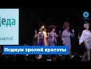 В Петербурге прошел «Подиум зрелой красоты»