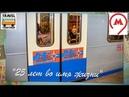 Именной поезд 25 лет МЧС | New nominal train in Moscow metro