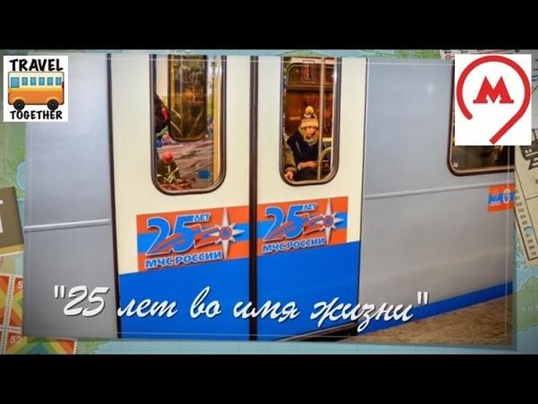 Именной поезд 25 лет МЧС New nominal train in Moscow metro