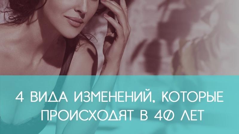 4 ВИДА ИЗМЕНЕНИЙ, КОТОРЫЕ ПРОИСХОДЯТ В 40 ЛЕТ   ECONET.RU