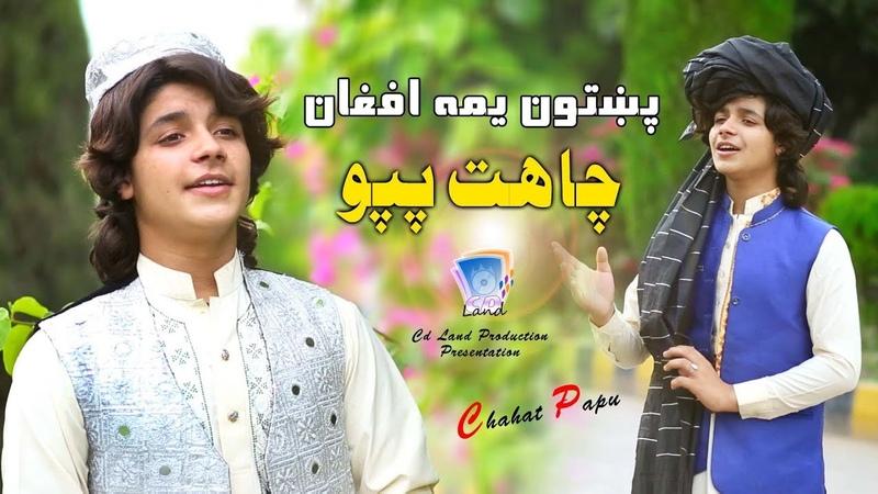 Pukhtoon Yama Afghan Yama Seyaley Rasara Oka | Lar Bar Pukhtoon Khowa | Chahat Papu 2019