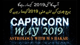 Capricorn May 2019 Monthly Horoscope Predictions