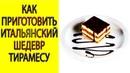 Торт Тирамису♦️ Как приготовить Знаменитый ДесертТирамисуПошаговый рецепт торта.