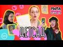 Детсад Мама от блога с Галиной Боб 1 сезон 5 серия