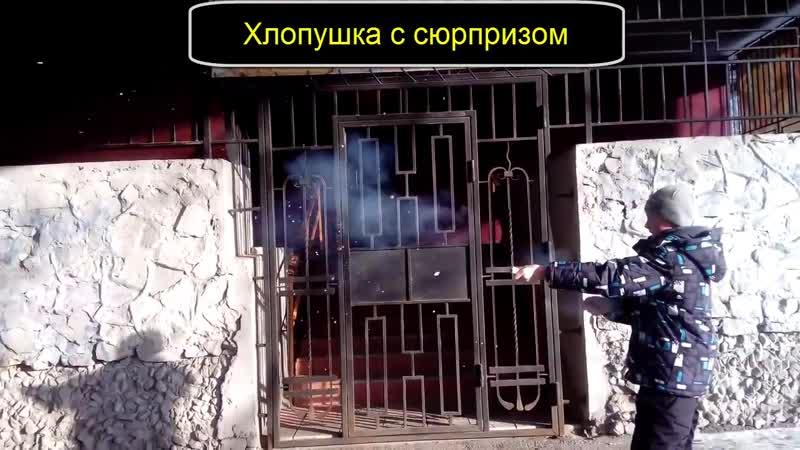 №132/ Хлопушка с сюрпризом/ 43 ₽