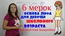 Базовая Основа Выкройки для Девочки Школьного Возраста с растущей Грудью Система 6 мерок