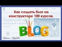 Как создать блог на конструкторе 100 курсов.