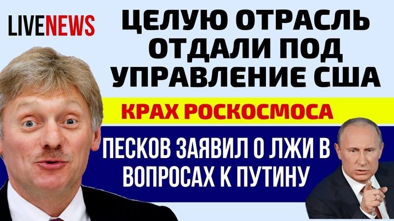 Целую отрасль России отдали США | Песков о лжи в вопросах Путину