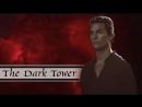 Темная башня » The Dark Tower