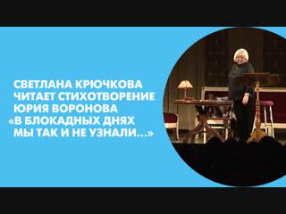 Светлана Крючкова читает стихотворение Юрия Воронова «В блокадных днях мы так и не узнали...»