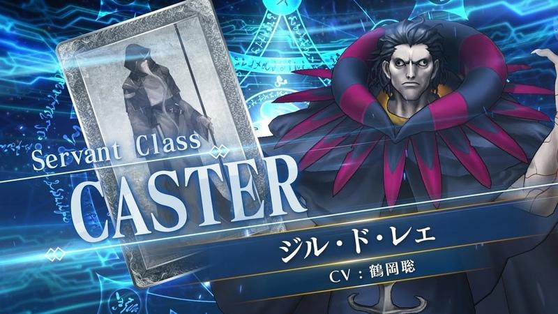 Gilles de Rais Caster 3★ Fate/Grand Order Arcade