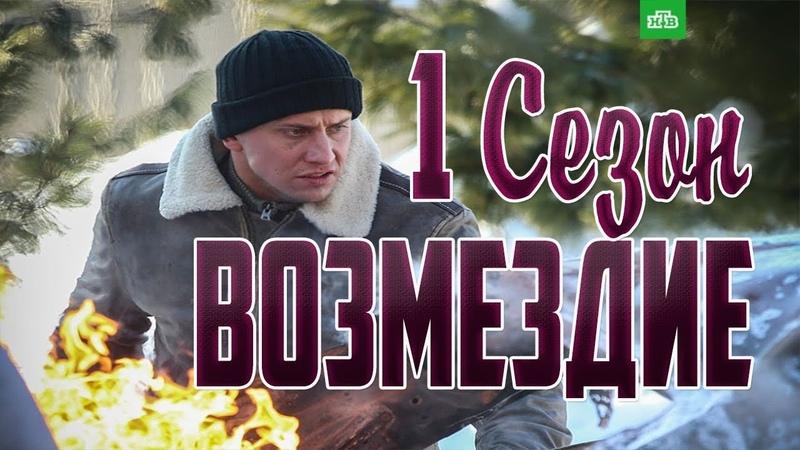 Сериал ВОЗМЕЗДИЕ 1 СЕЗОН Анонс фильма Описание сюжета ТИЗЕР