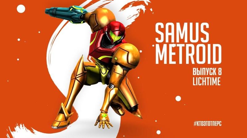 Все о Самус Аран Metroid Кто Это Перс