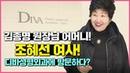 미우새 김종국 엄마 '조혜선 여사' 디바성형외과 깜짝 방문!