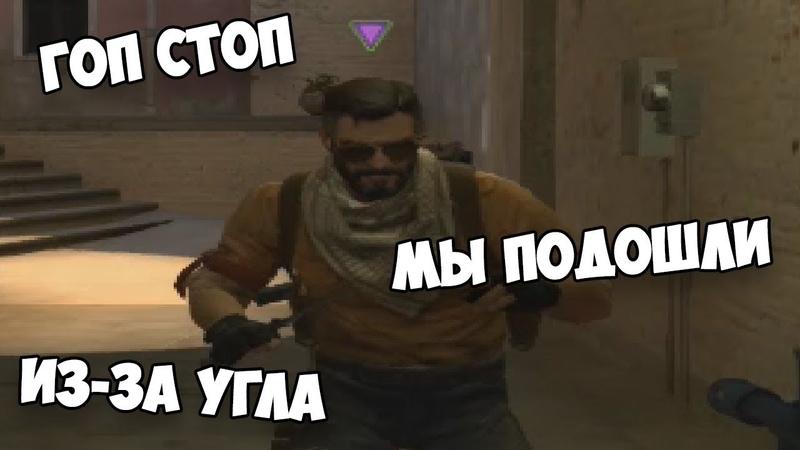 ЛУЧШАЯ КОМАНДА - ПРИКОЛЫ CSGO