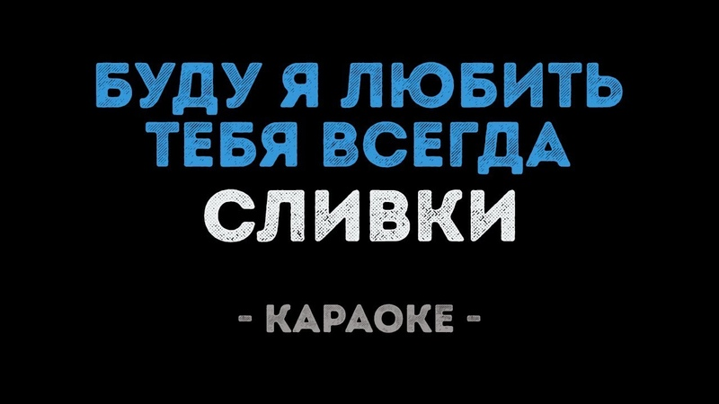 ВИА Сливки - Буду я любить тебя всегда (Караоке)