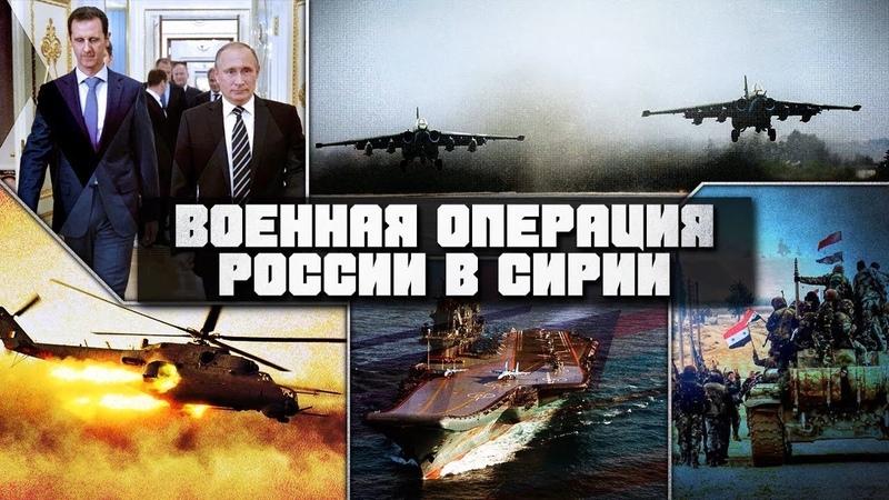 Военная операция России в Сирии итоги с сентября 2015 по август 2018.