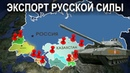 ВАШИНГТОН УГОДИЛ В КАПКАН РУССКИХ БАЗ военные базы россии за рубежом в сирии война геополитика сша