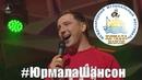 группа Дрозды - Не танцую Юрмала Шансон 2018