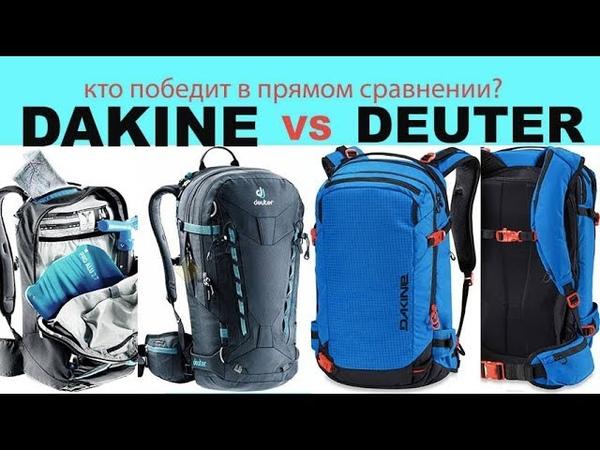 кто круче Dakine или Deuter? Сравнение рюкзаков Freerider 30 и Poacher 32